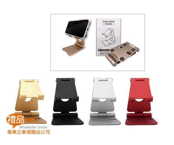 鋁合金折疊手機架