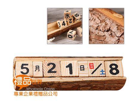天然原木萬年曆(大)