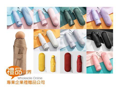 膠囊輕巧五摺疊傘