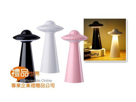 飛碟造型夜燈