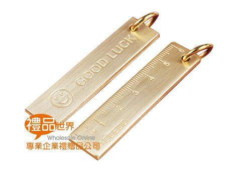 銅尺鑰匙圈