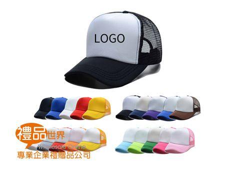 客製化時尚泡棉網帽