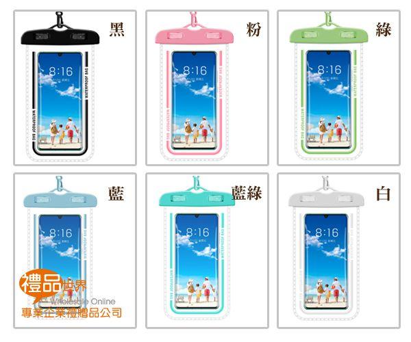 繽紛手機防水袋