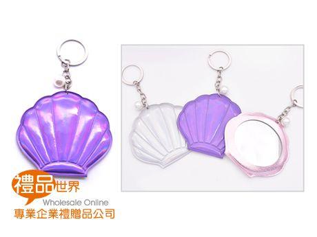 貝殼造型隨身鏡鑰匙圈