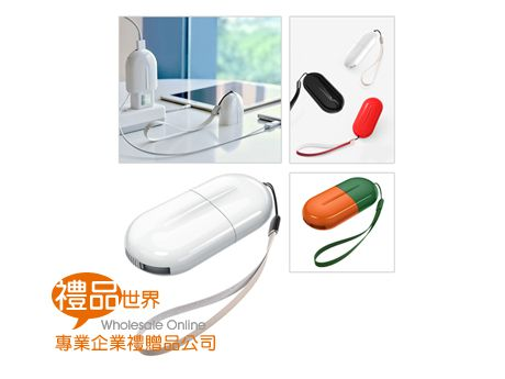 膠囊插頭充電線