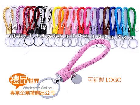 時尚編織鑰匙圈