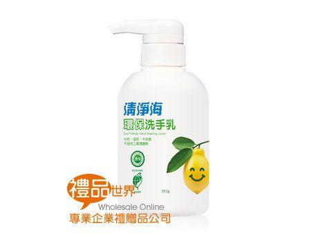 清淨海環保洗手乳350g