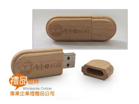 經典木紋隨身碟