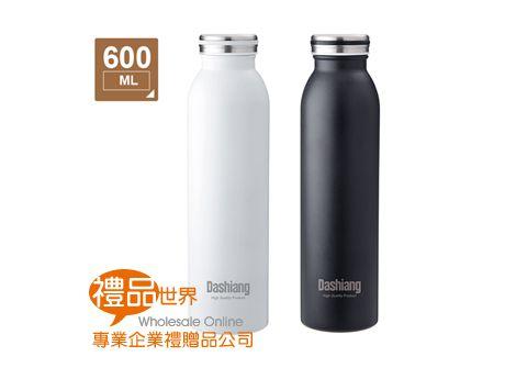 超真空不鏽鋼牛奶瓶600ml
