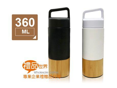 時尚竹殼拼接保溫杯360ml
