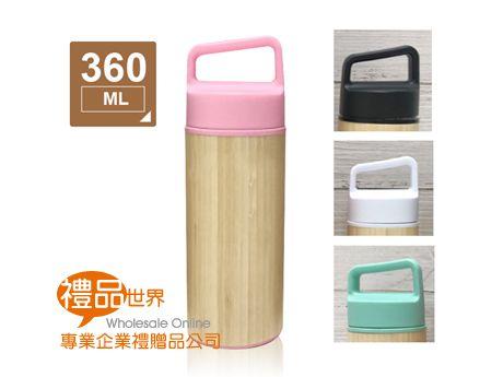 客製化竹殼手提保溫杯360ml