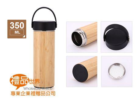 竹殼手提保溫杯350ml