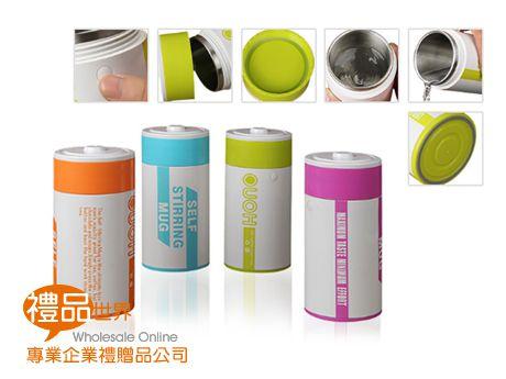 電池造型自動攪拌咖啡杯280ml
