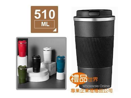 時尚磨砂咖啡杯510ml