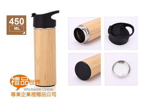 竹殼掀蓋式手提咖啡杯450ml