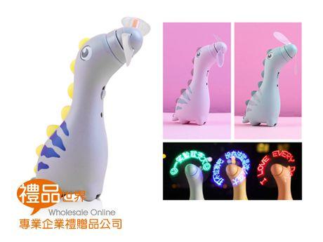 恐龍造型閃字風扇