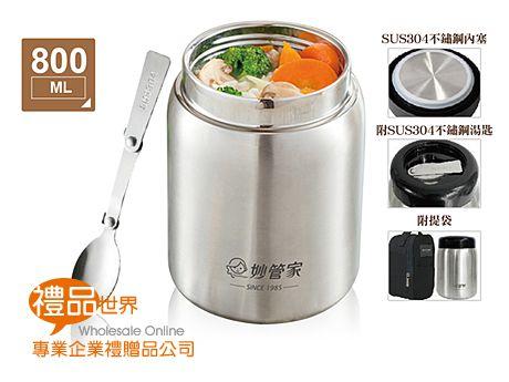 妙管家316燜燒罐提袋組800ml