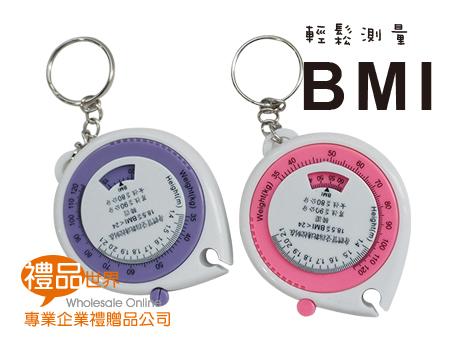 健康BMI捲尺
