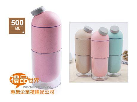 小麥膠囊隨身瓶500ml