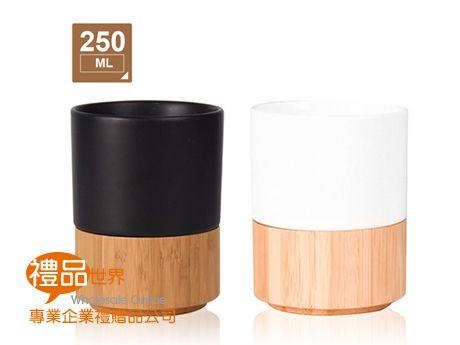 竹底拼接陶瓷杯250ml
