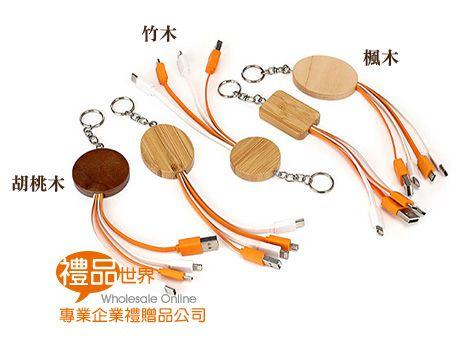 木質三合一充電線
