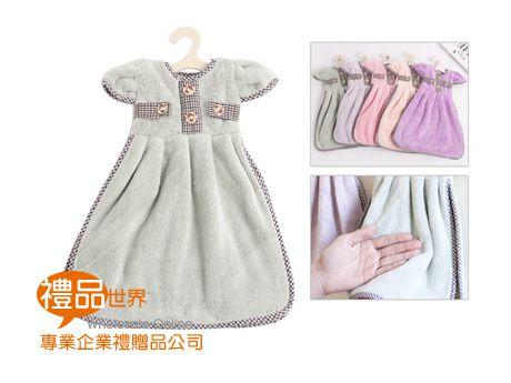 粉彩洋裝擦手巾