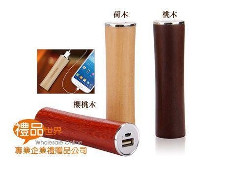 圓管木質行動電源2000mAh