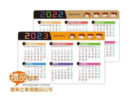 客製化廣告年曆卡