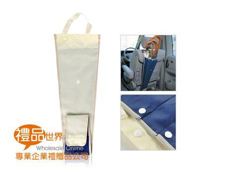 車用雨傘收納套