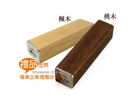 方管木質行動電源2000mAh