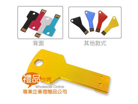 鑰匙造型隨身碟