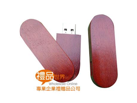 木紋旋轉隨身碟