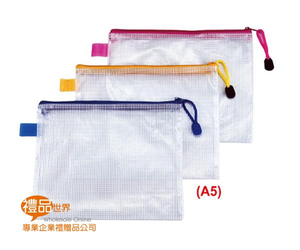 文件拉鍊袋(A5)
