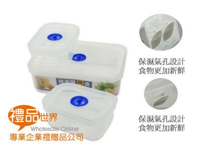 3入微波保鮮盒