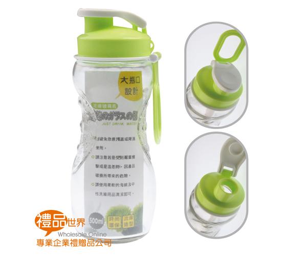 曲線玻璃瓶500ml