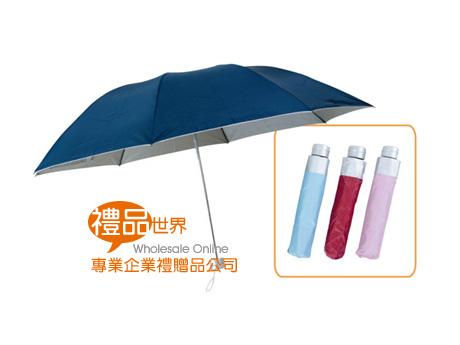 晴雨兩用三折傘