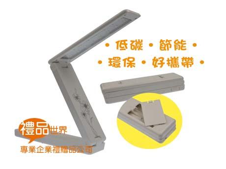 LED折疊檯燈