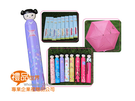 中國娃娃造型傘