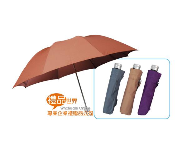 簡約風三折傘