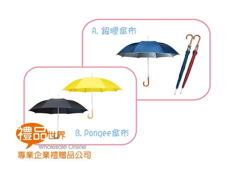 玻璃纖維骨自動傘