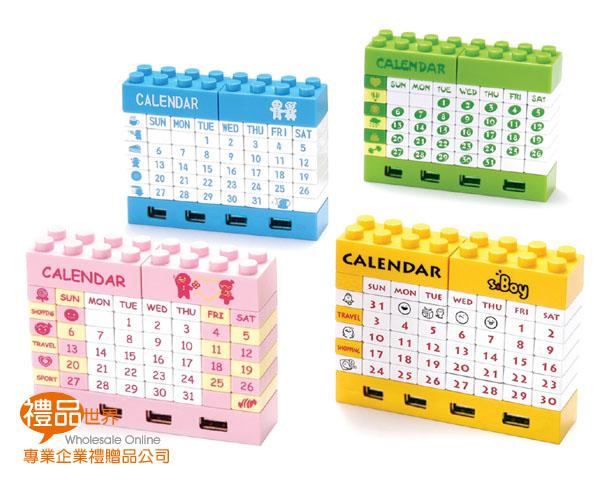 積木HUB+萬年曆