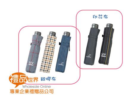 紳士防風折疊傘