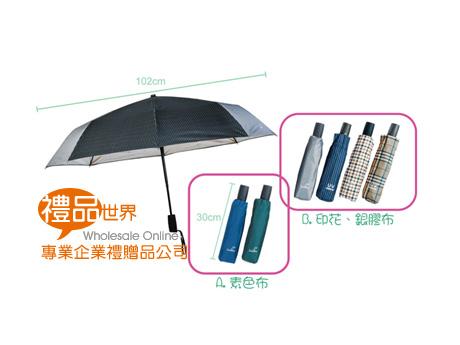 紳士自動開合三折傘