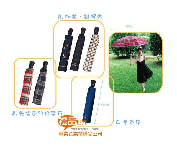簡約風自動開合折疊傘